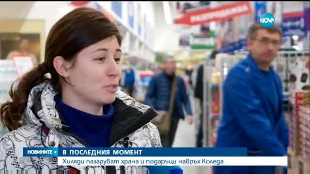 КОЛЕДА ПО БЪЛГАРСКИ: Хиляди пазаруват в последния момент