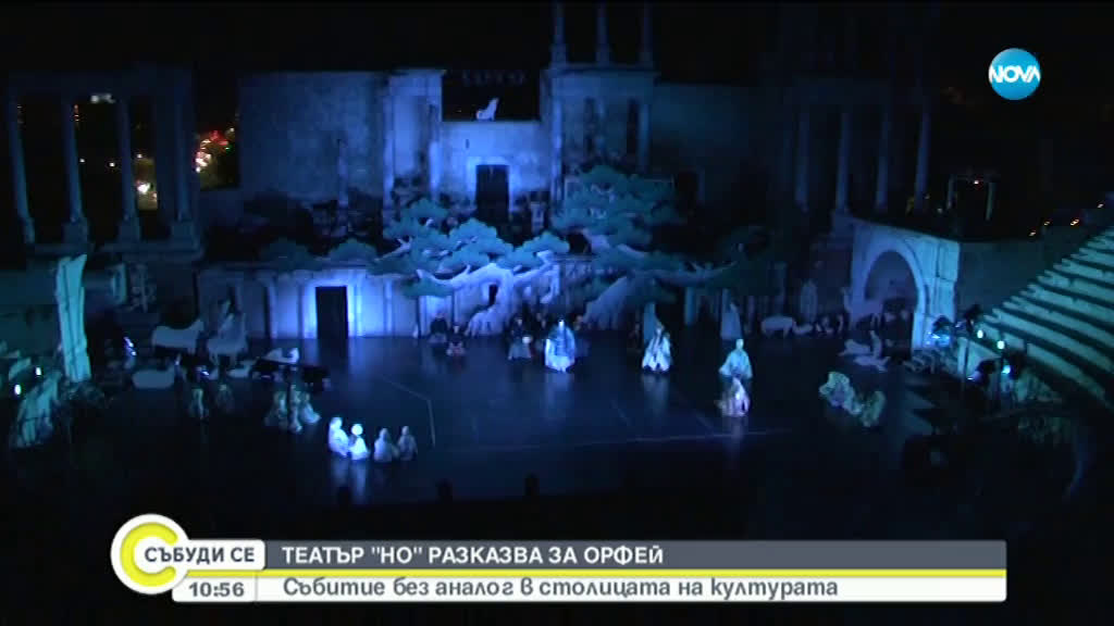 """ТЕАТЪР """"НО"""" РАЗКАЗВА ЗА ОРФЕЙ: Събитие без аналог в Пловдив"""