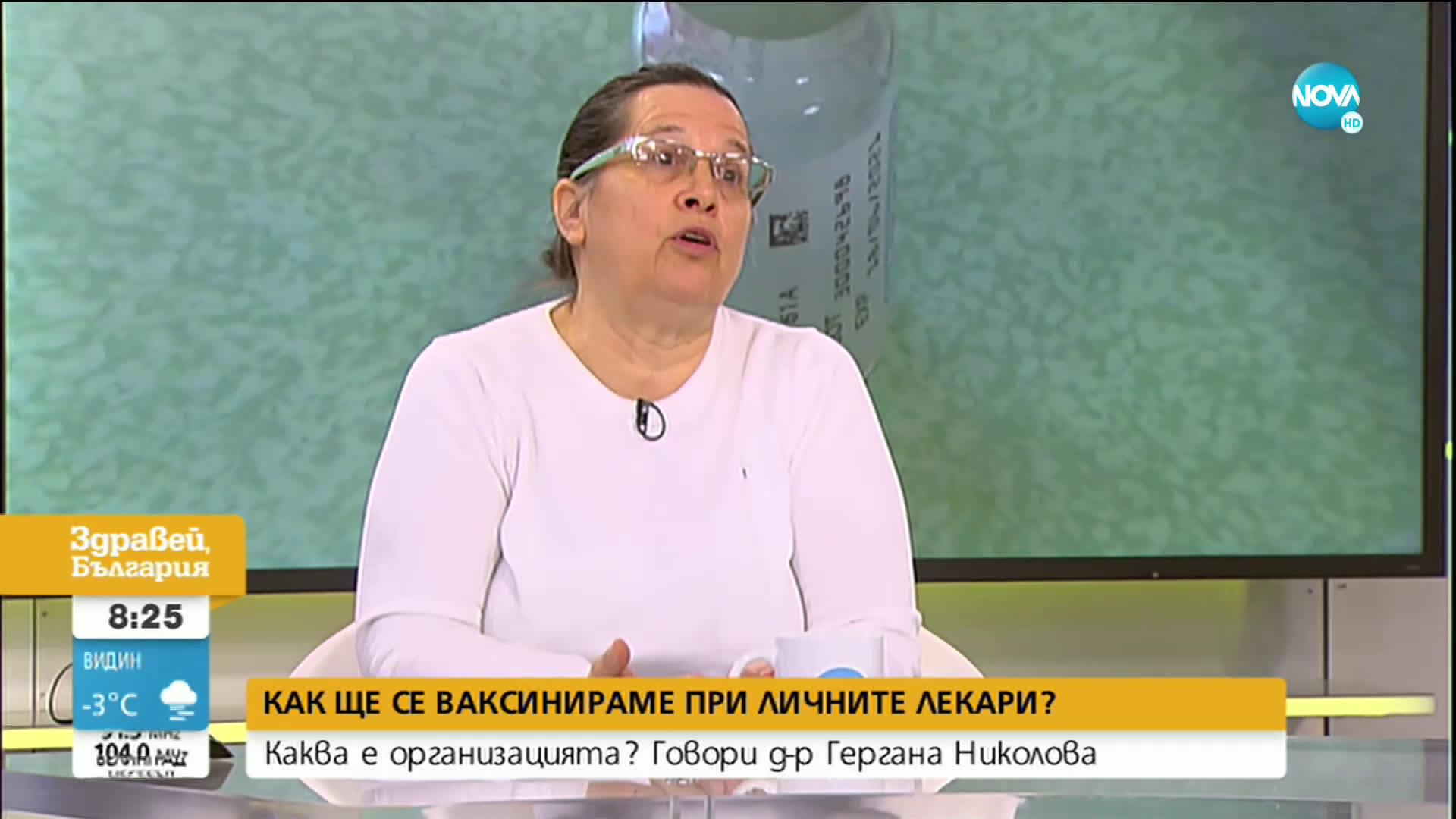 Д-р Николова: Масовата имунизация ще сложи край на масовата изолация