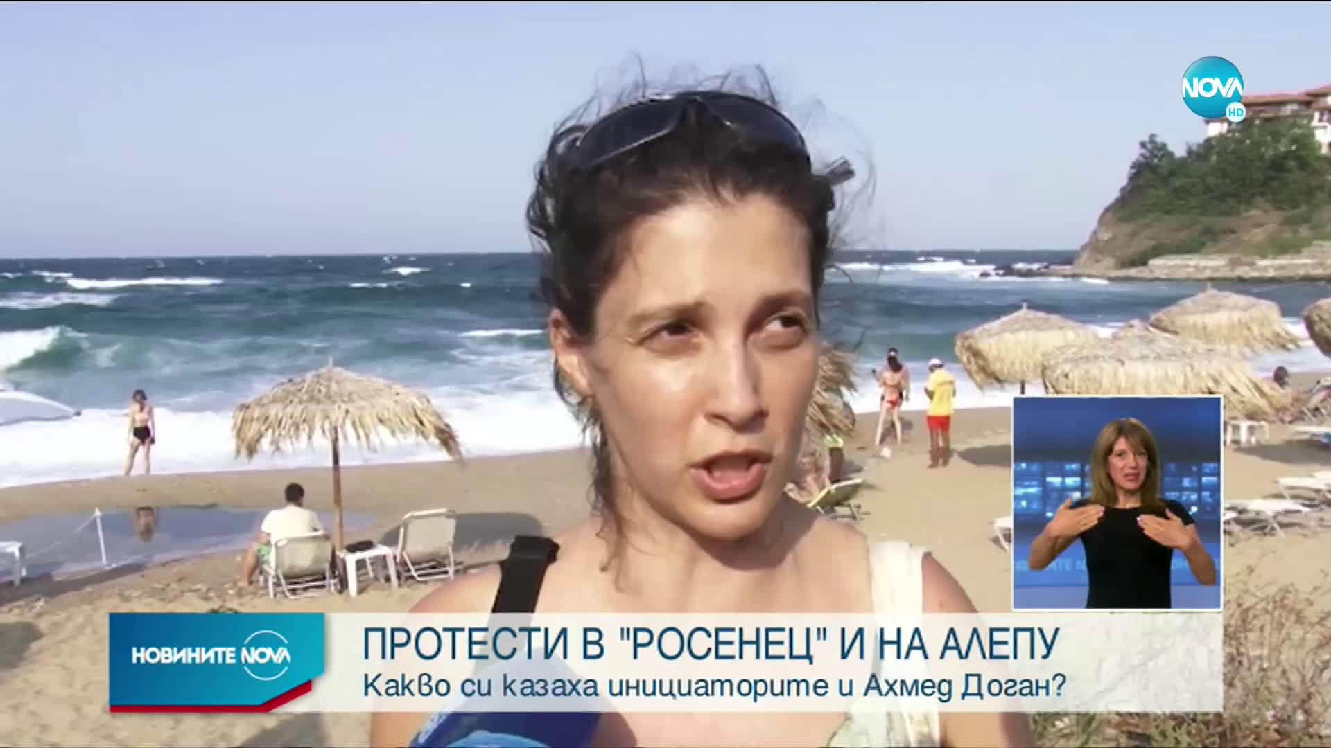 "Протести в ""Росенец"" и на ""Алепу"""