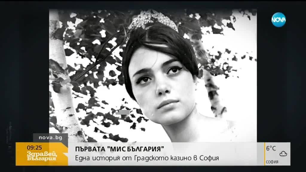 ПЪРВАТА ''МИС БЪЛГАРИЯ'': Една история от Градското казино в София