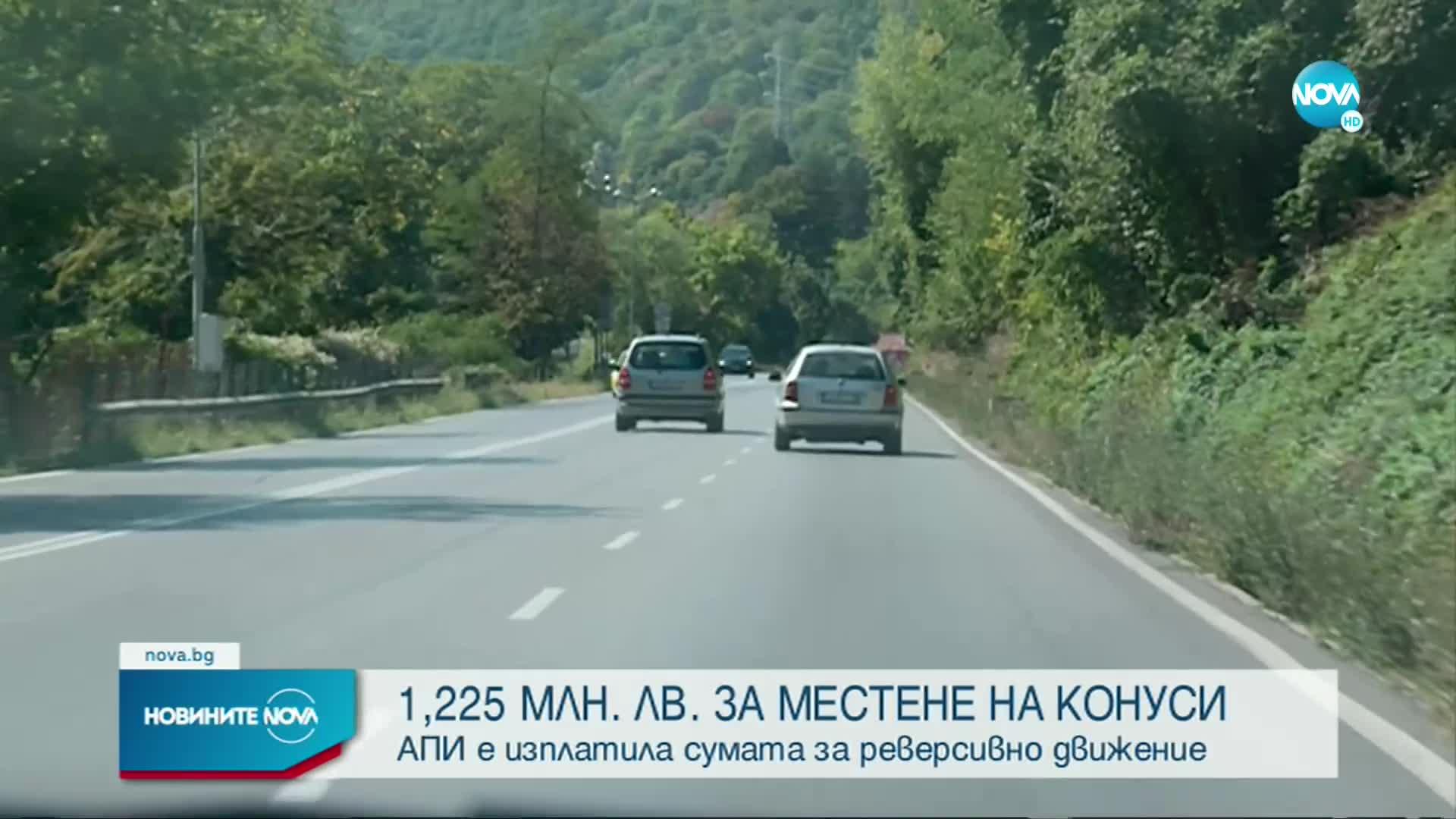 От АПИ са платили над 1 млн. лв. за местене на конуси и пътни знаци