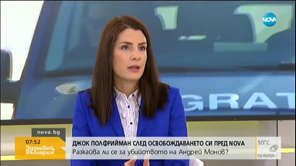 Приятелка на Андрей Монов: Надявам се съдебната ни система да поправи грешката си