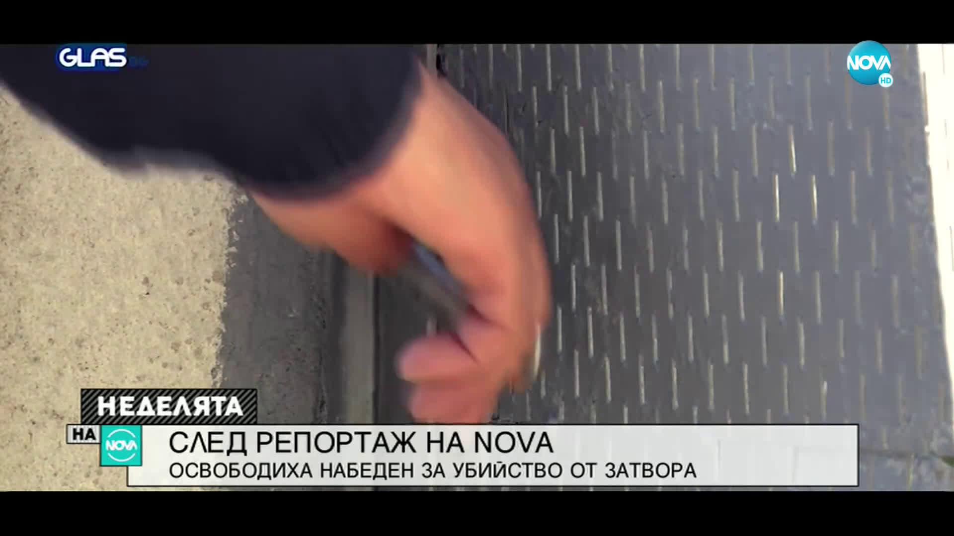 СЛЕД РЕПОРТАЖ НА NOVA: Освободиха несправедливо осъден музикант от затвора