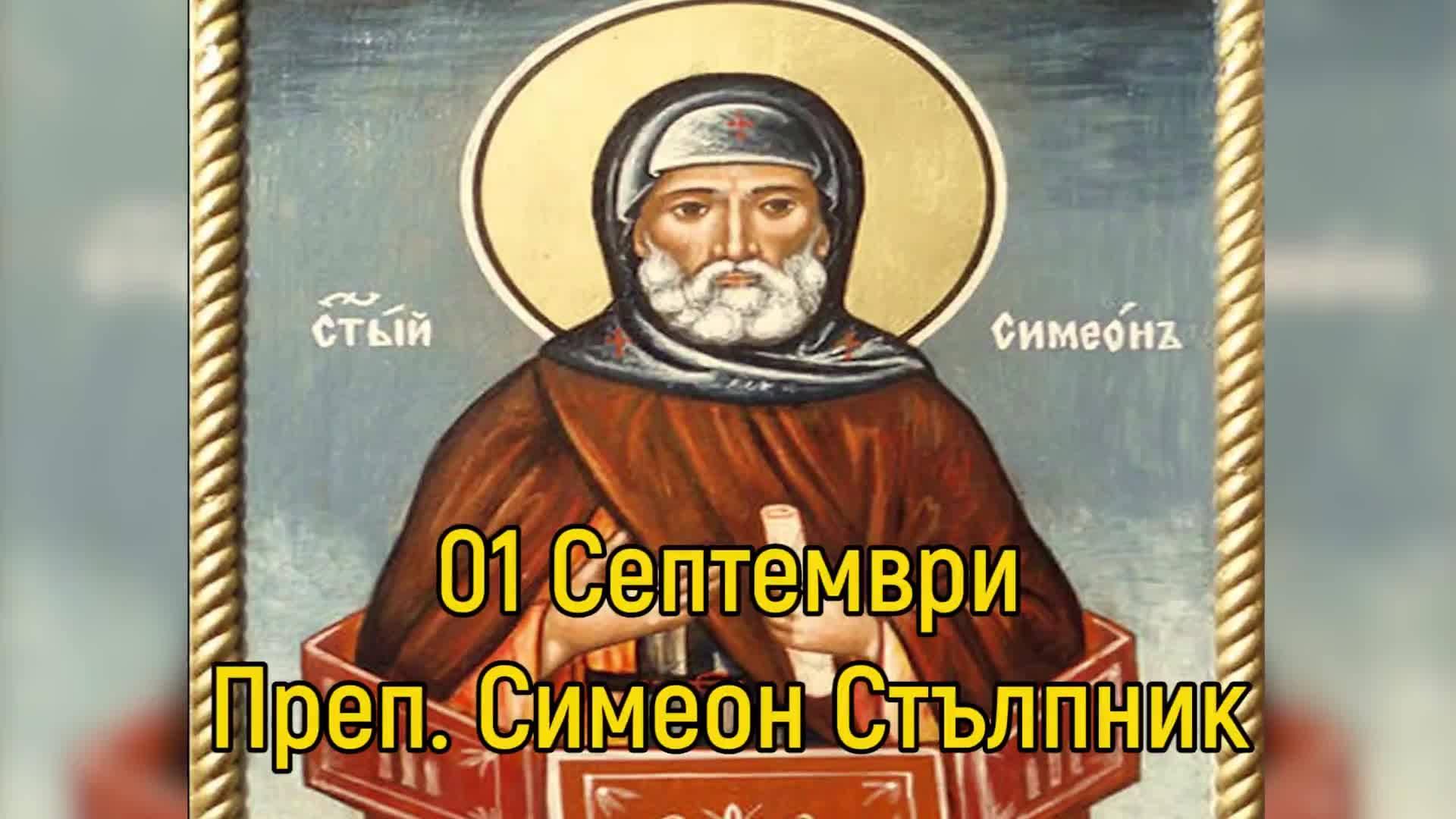 1 септември - Преп. Симеон Стълпник