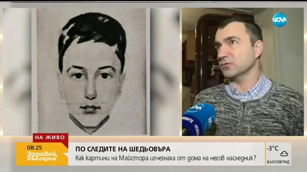 СЛЕДИТЕ НА ШЕДЬОВЪРА: Как картини на Майстора изчезнаха от дома на негов наследник?