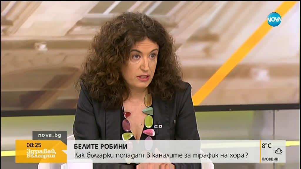 БЕЛИТЕ РОБИНИ: Как българки попадат в каналите за трафик на хора?