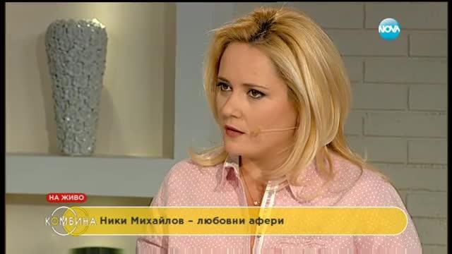 """Ники Михайлов - искрено и лично за любовните си афери пред водещите на """"Комбина"""""""