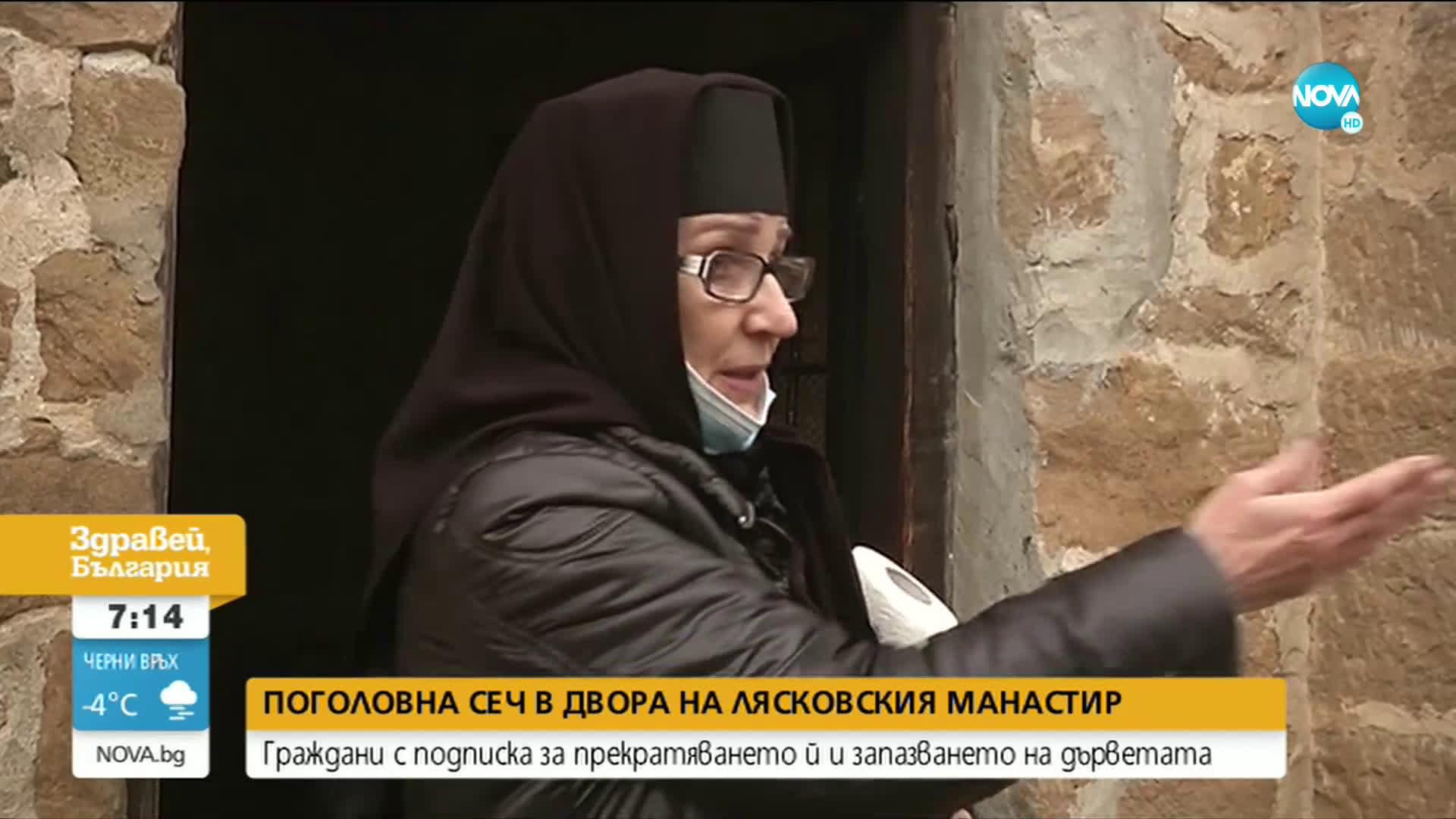 Поголовна сеч в двора на Лясковския манастир