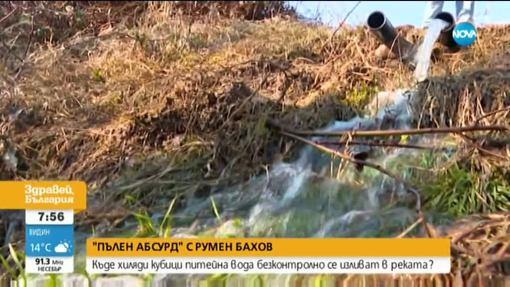 """""""Пълен абсурд"""": Къде хиляди кубици питейна вода безконтролно се изливат в реката?"""