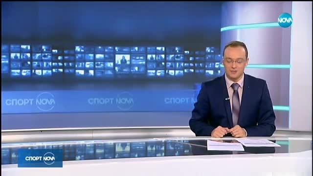 Спортни новини (14.11.2017 - централна емисия)