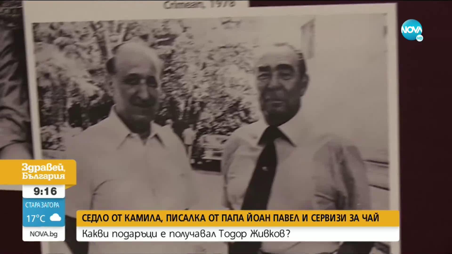 СЕДЛО ЗА КАМИЛА И СЕРВИЗИ ЗА ЧАЙ: Какви подаръци е получавал Тодор Живков