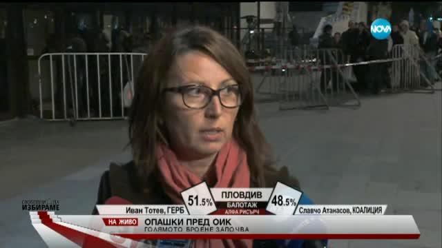 Колко време ще предават протоколите в ОИК- София?