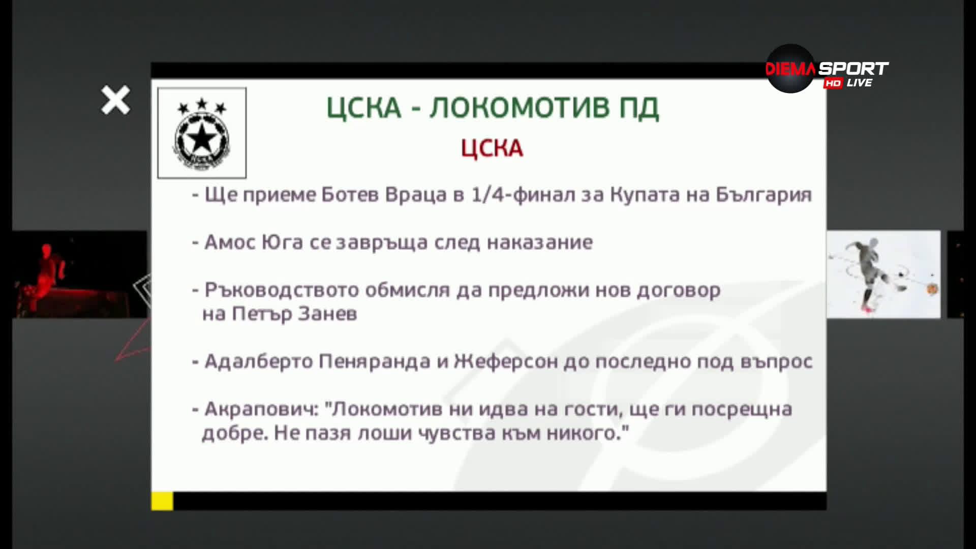 Преди ЦСКА - Локомотив Пд