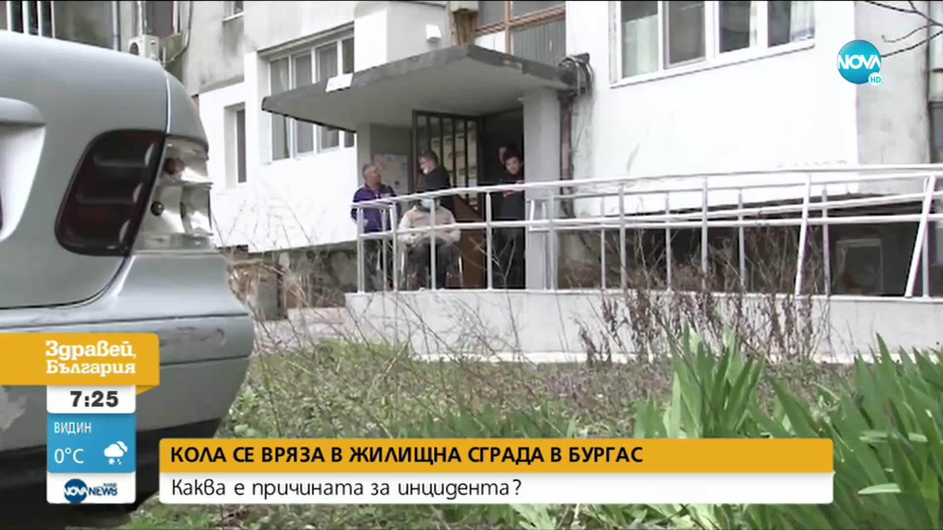 Кола се вряза в жилищен блок в Бургас и повреди рампа за инвалиди