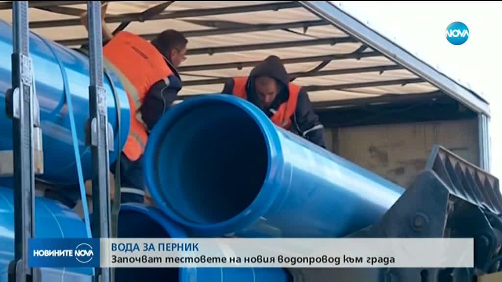 Започват тестовете на новия водопровод към Перник