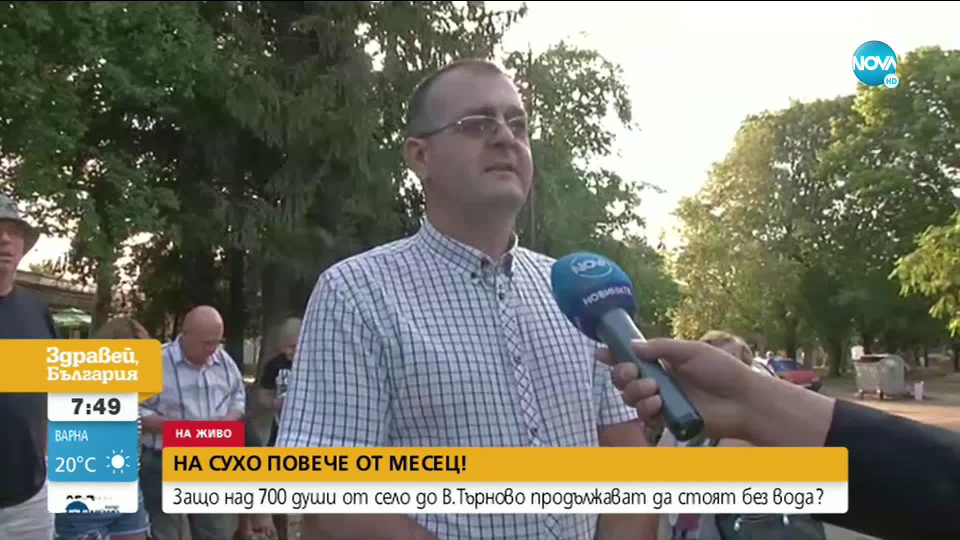 Защо над 700 души от село до В. Търново продължават да стоят без вода?