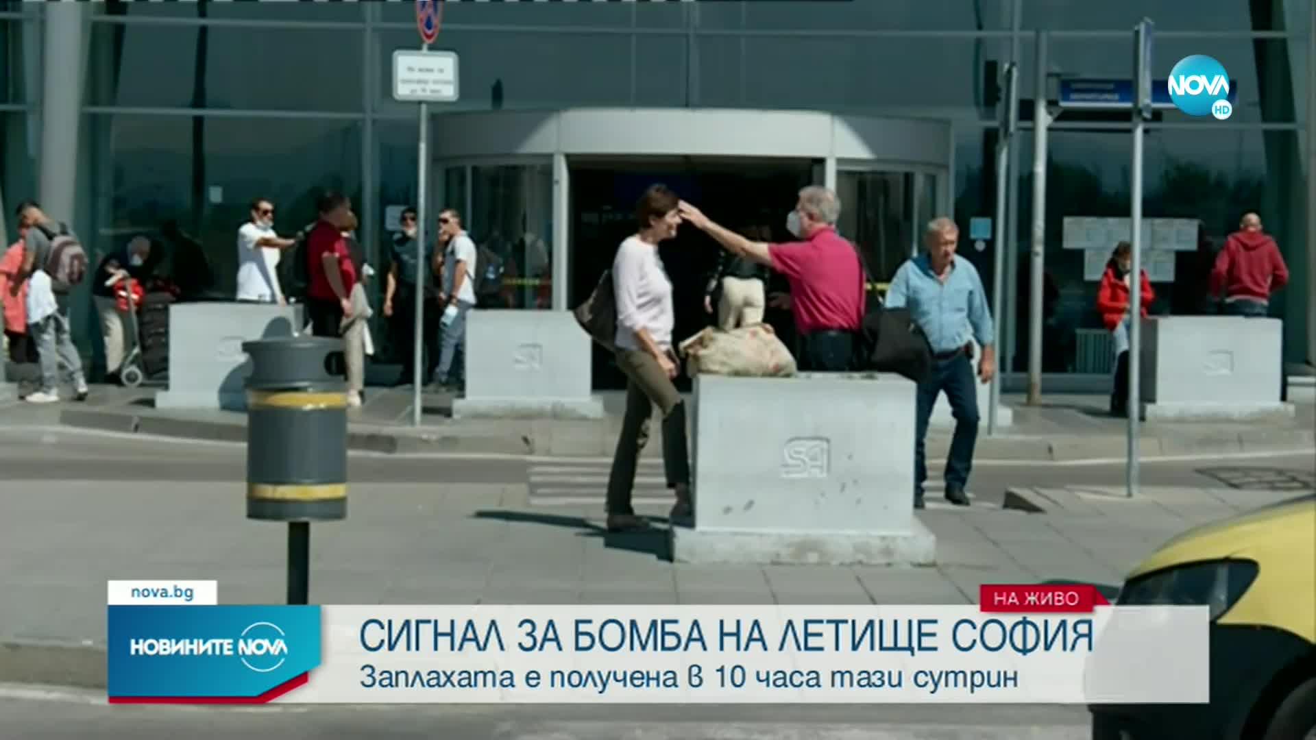 Сигнал за бомба на Летище София