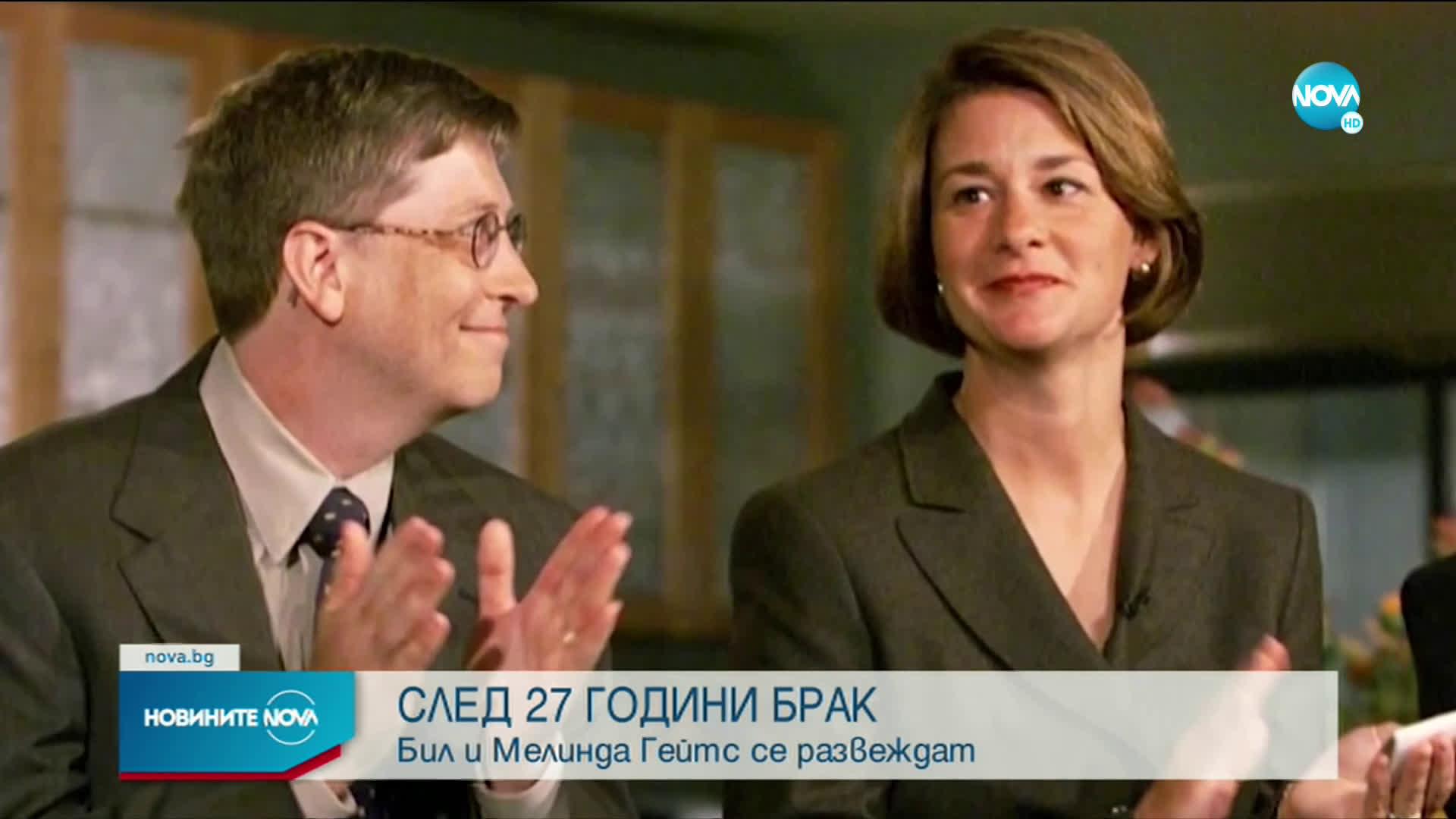 Бил и Мелинда Гейтс се развеждат (ВИДЕО+СНИМКИ)