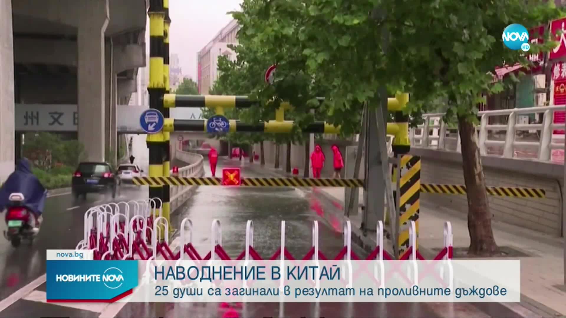 НАВОДНЕНИЕ В КИТАЙ: 25 души са загинали в резултат на проливните дъждове