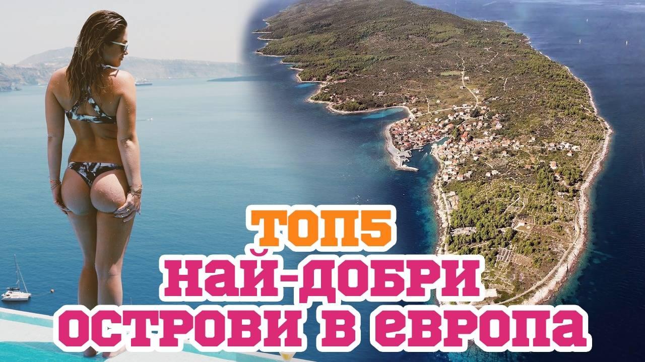 Красивите европейски острови