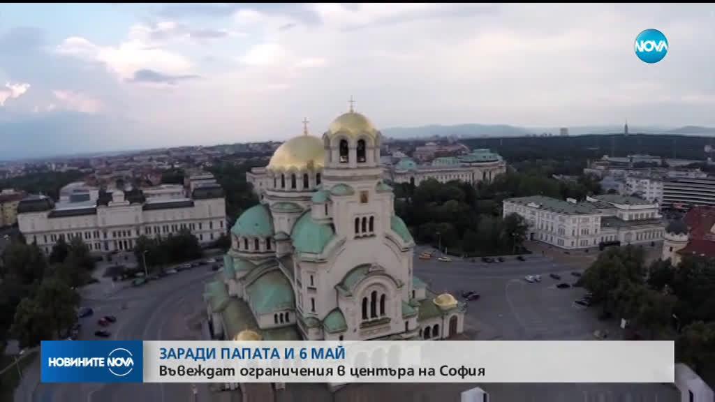 Промяна на движението в София заради Папата и Гергьовден