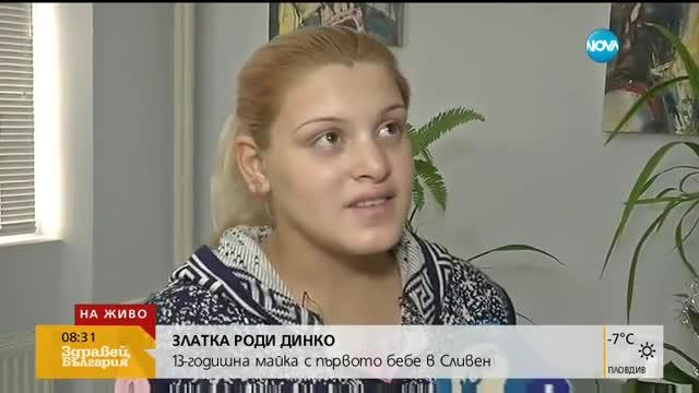 13-годишната Златка: Исках бебето