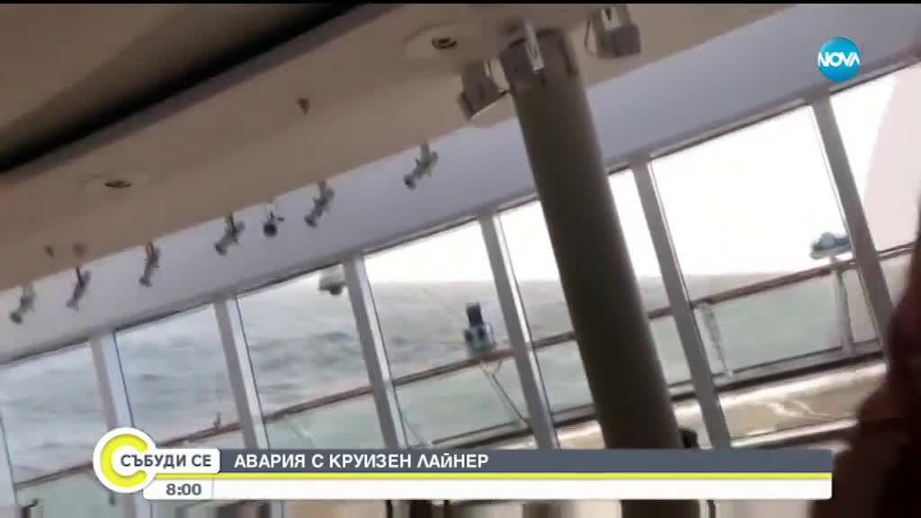 Круизен кораб аварира, евакуираха 1300 пътници (ВИДЕО+СНИМКИ)