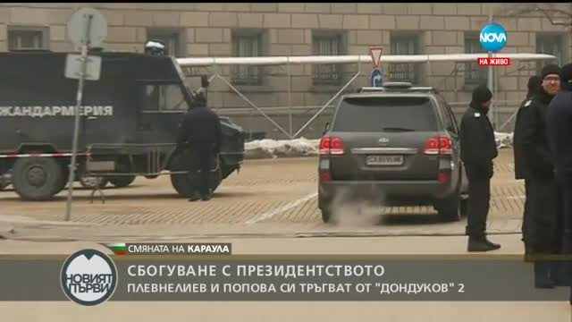 Изпратиха Плевнелиев и Попова с аплодисменти и освирквания