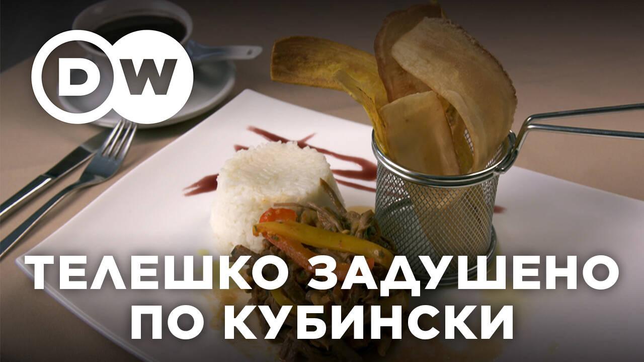 Ропа Виеха - националното ястие на КУБА