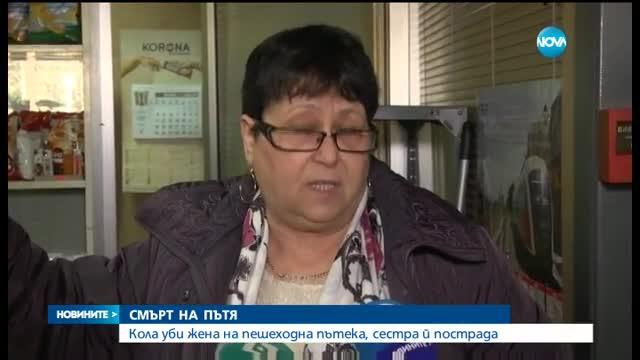 """Шофьор уби жена и рани друга на """"зебра"""" в Стара Загора"""