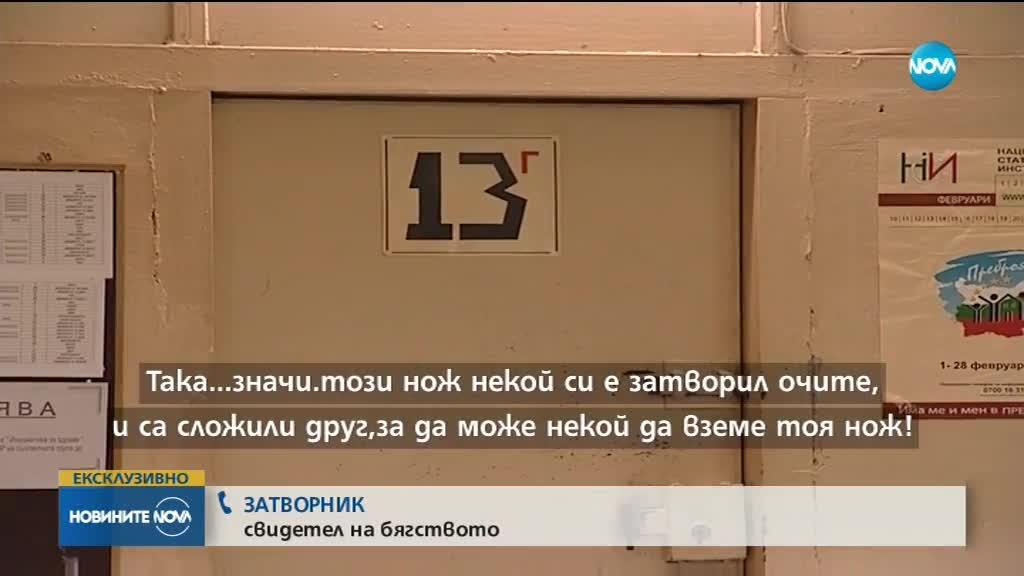 САМО ПРЕД NOVA: Вътрешен човек разказа как са се сдобили с оръжие бегълците от Софийския затвор?