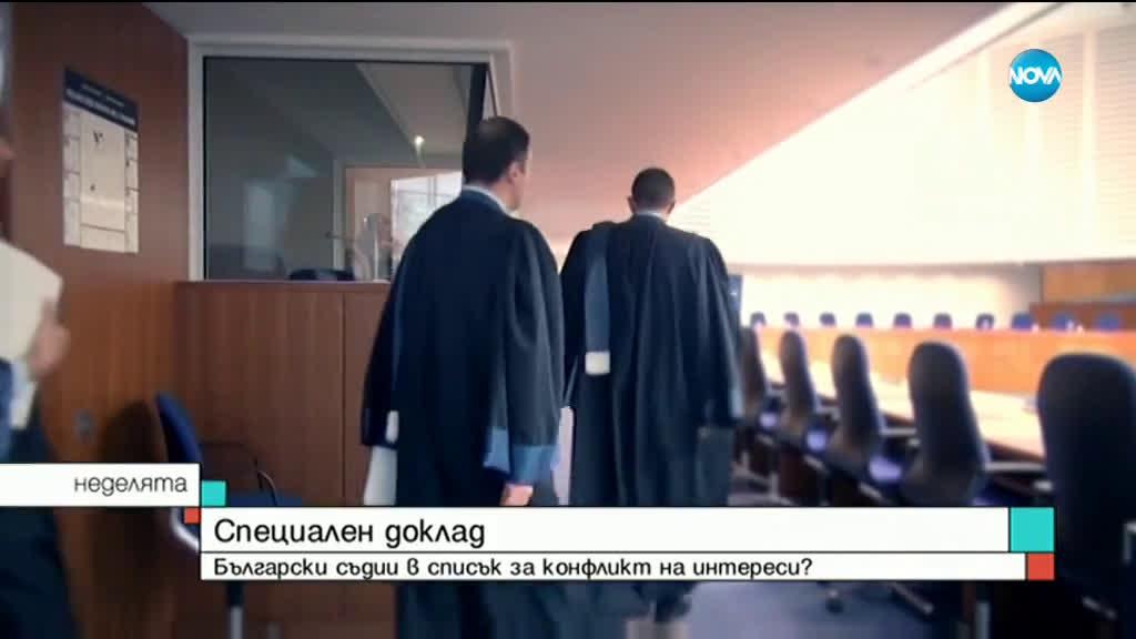СПЕЦИАЛЕН ДОКЛАД: Български съдии в списък за конфликт на интереси?