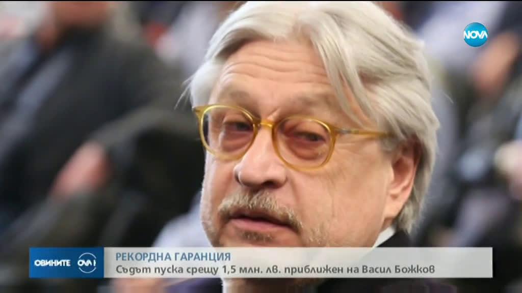 1 милион и 500 хиляди лева гаранция за бизнесмен, близък до Божков