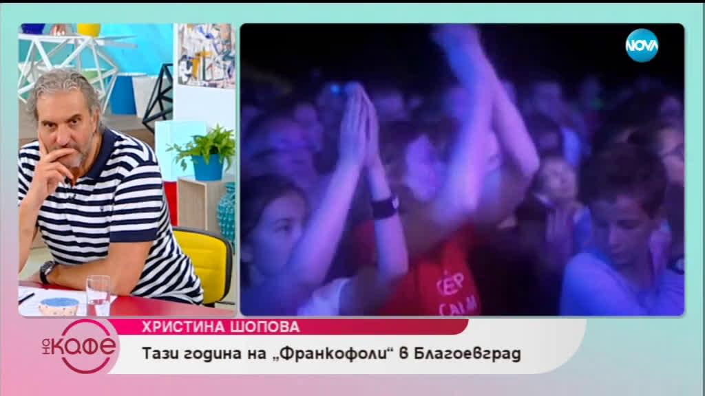 """Христина Шопова: За """"Франкофоли"""" - На кафе (12.06.2019)"""