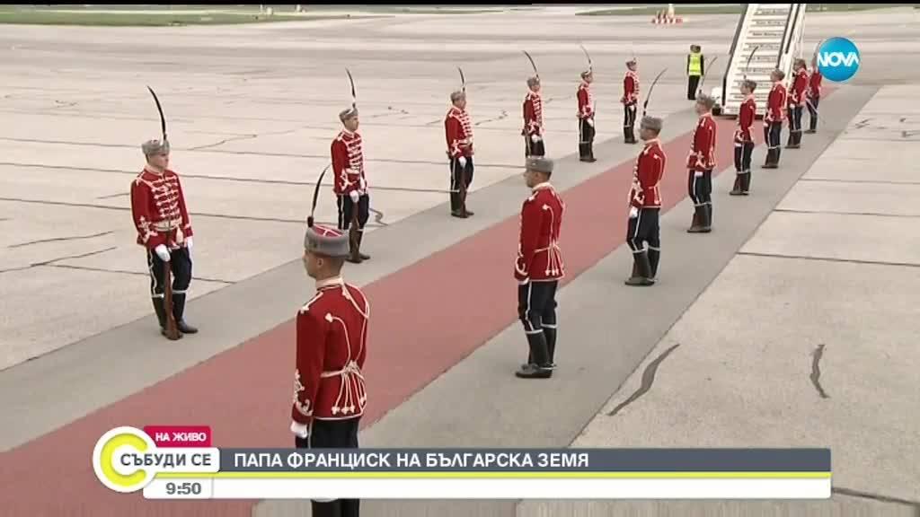 Папа Франциск - вече на българска земя