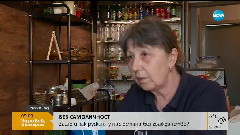 БЕЗ САМОЛИЧНОСТ: Защо и как рускиня у нас остана без гражданство?