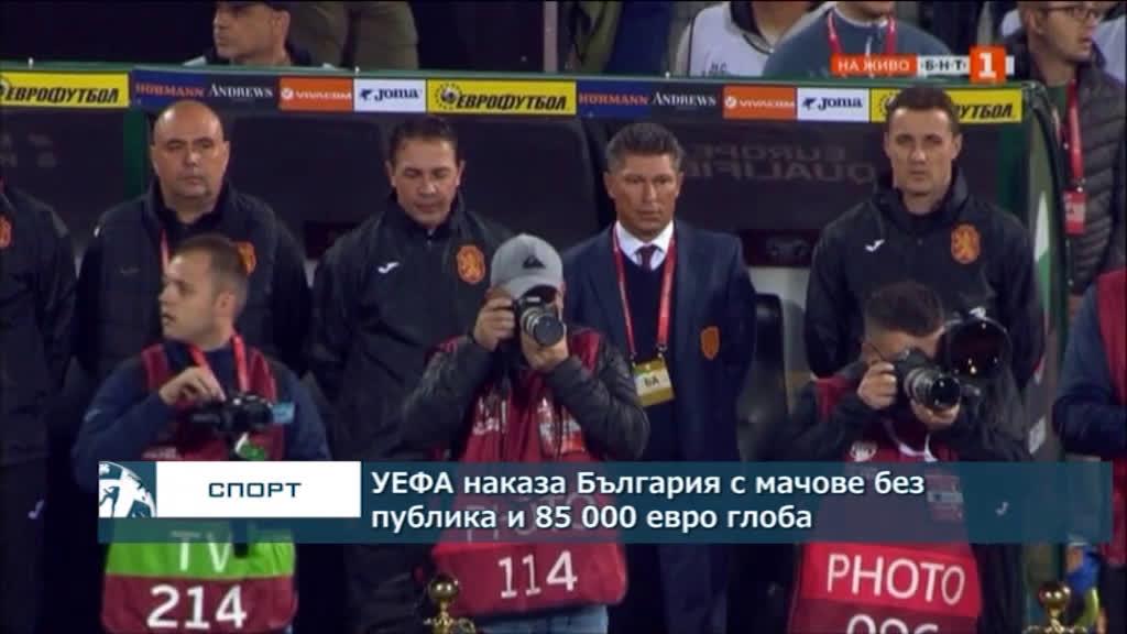 УЕФА наказа България с мачове без публика и 85 000 евро глоба