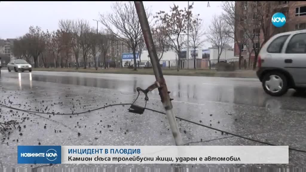 Камион скъса тролейбусни жици, ударен е автомобил