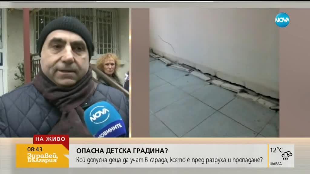 ОПАСНА ДЕТСКА ГРАДИНА?: Кой допусна деца да учат в сграда, която е пред разруха и пропадане?