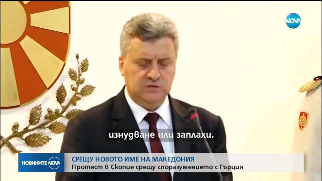 Македонският президент: Няма да подпиша сделката с Гърция