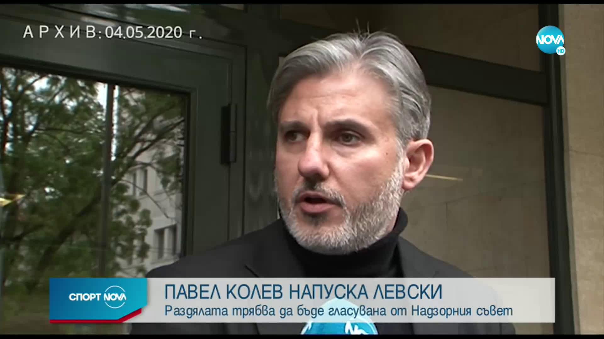 Павел Колев напусна Левски
