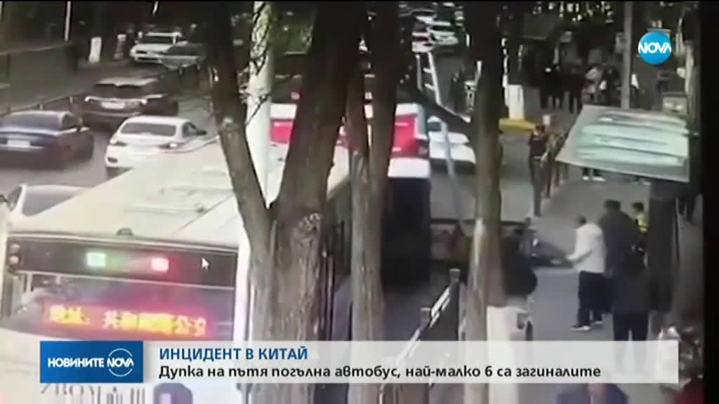 Огромна дупка погълна автобус в Китай