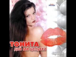 Тонита - Монопол