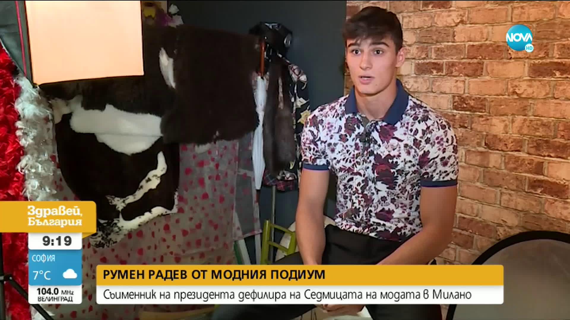 Българин представи страната ни в Седмицата на модата в Милано