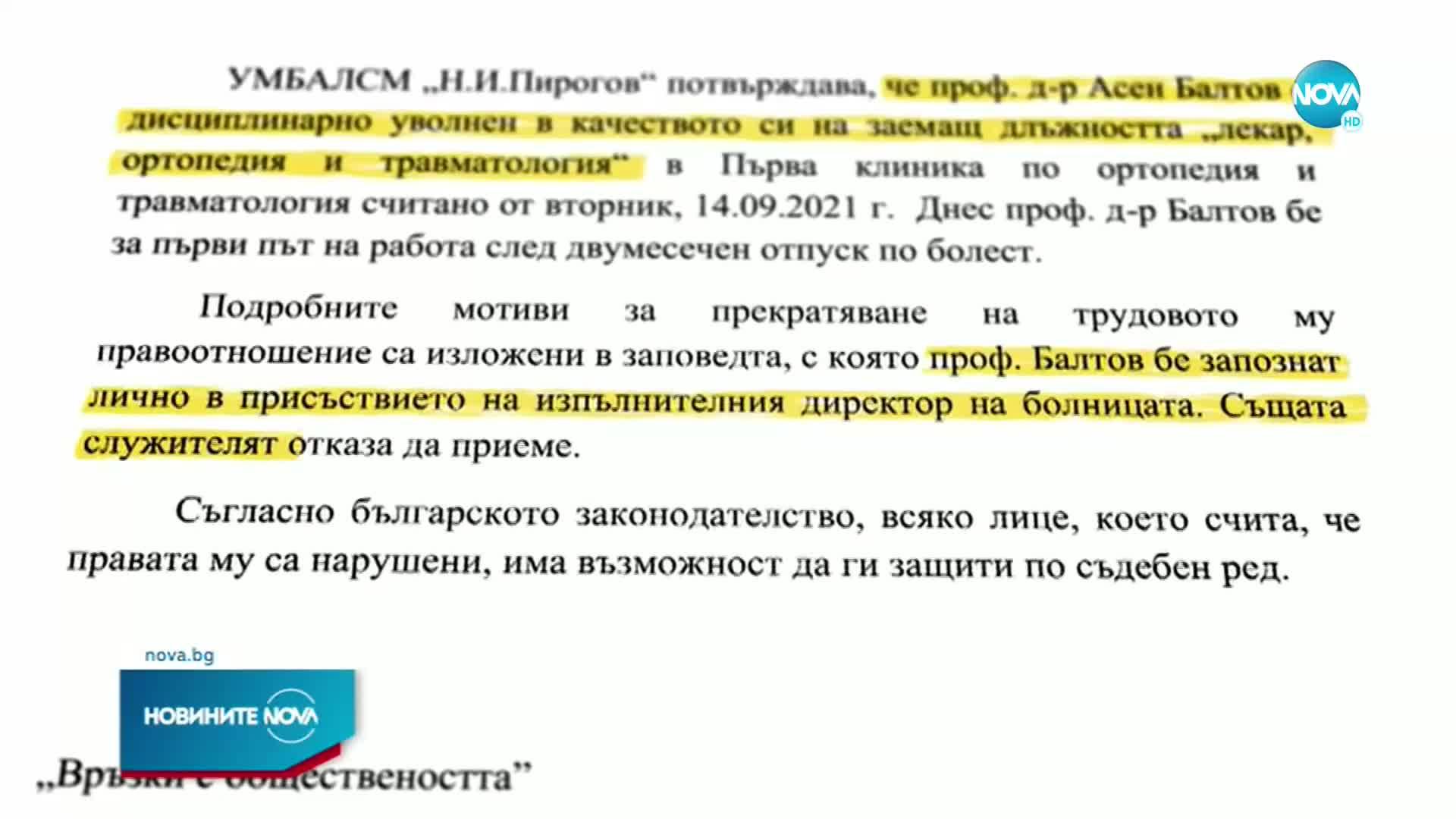 """Уволниха проф. Асен Балтов от """"Пирогов"""""""