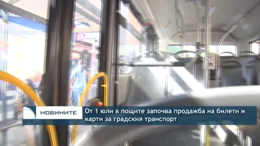 От 1 юли в пощите започва продажба на билети и карти за градския транспорт
