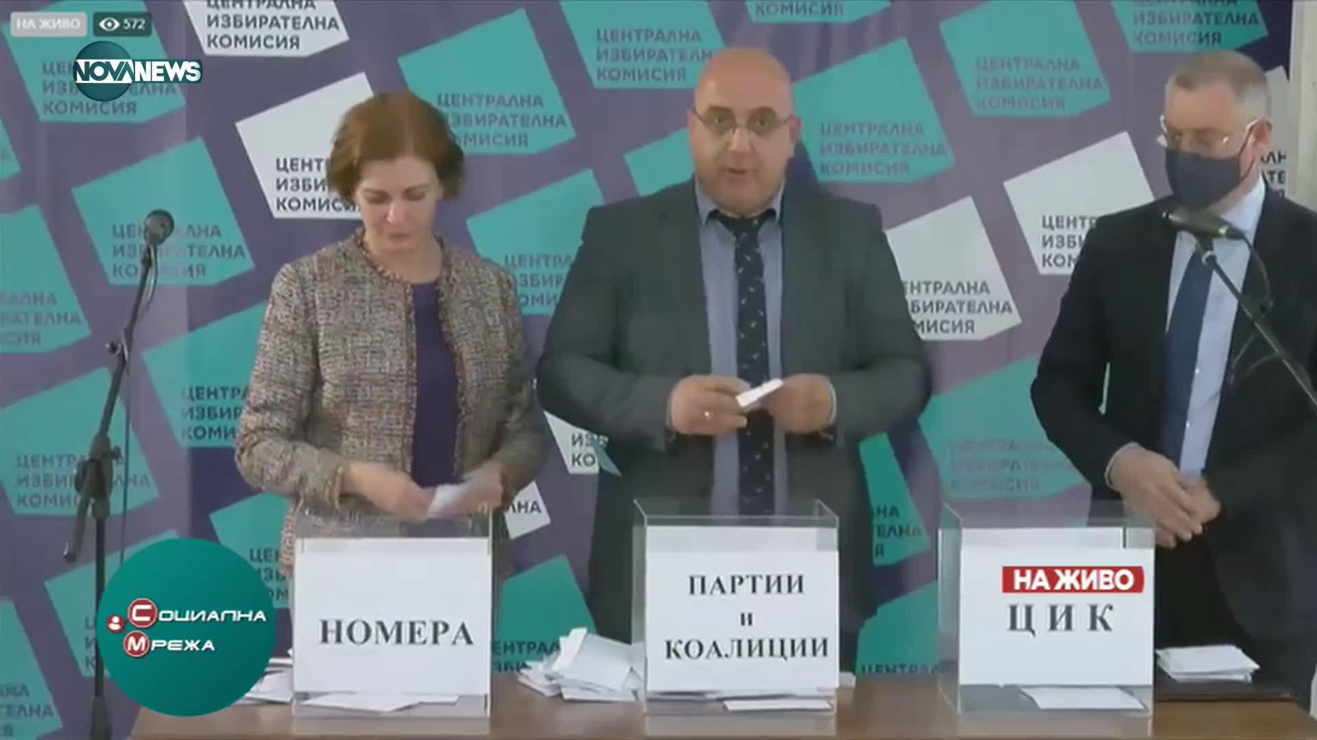В ЦИК изтеглиха номерата на бюлетините на партиите за парламентарнитет избори