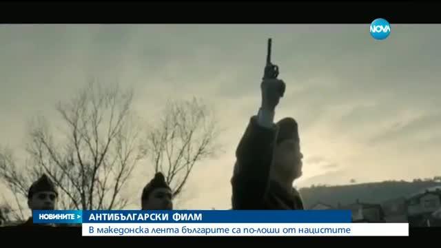 Македонски филм представя българите в крайно негативна светлина