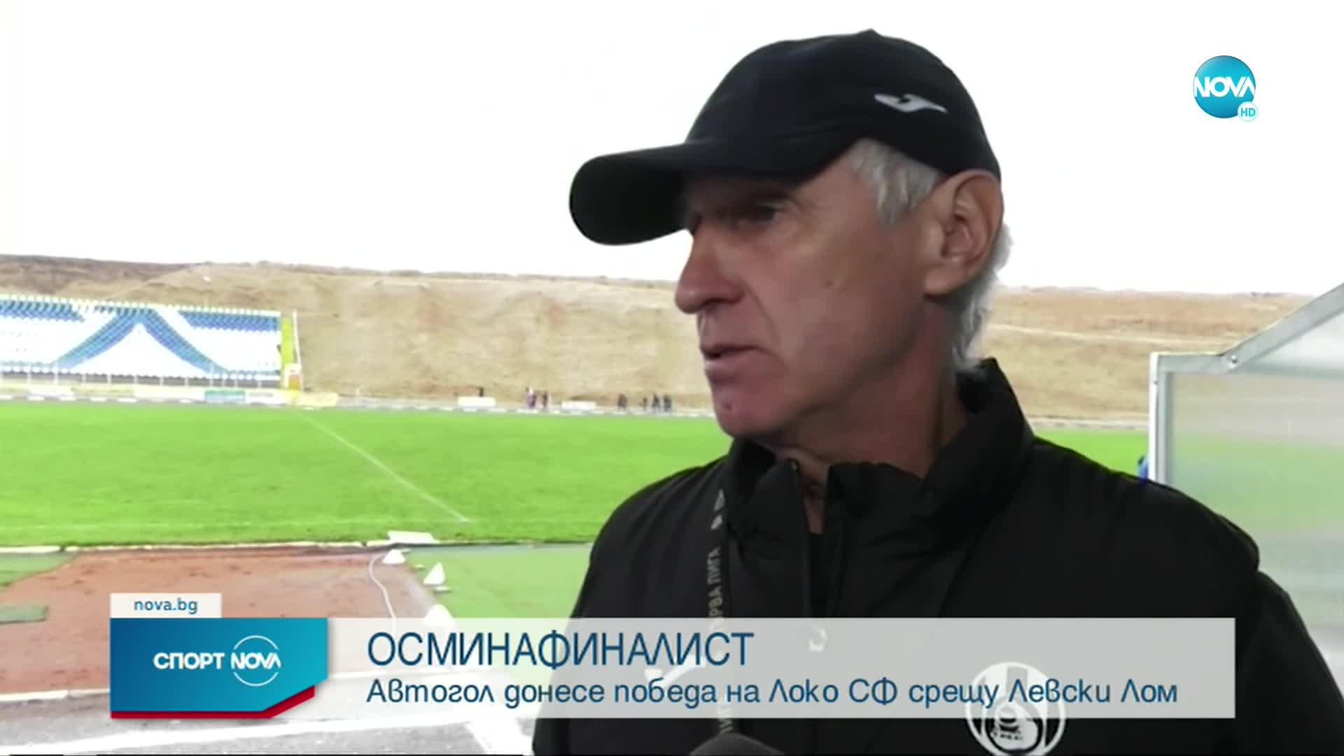 Автогол прати Локо Сф напред в турнира за Купата на България